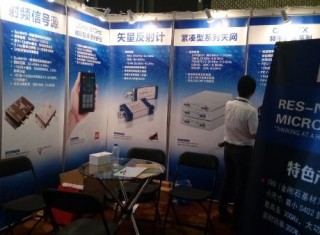 Our company participated in the IME 2016 Microwave and Antenna Technology Exhibition in Nanjing